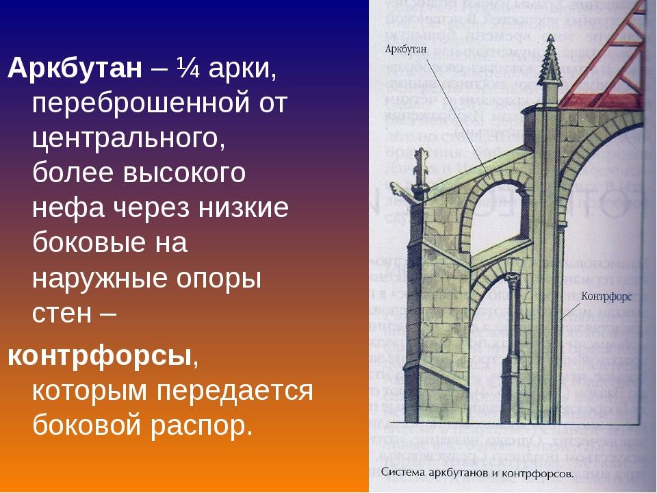Аркбутан – ¼ арки, переброшенной от центрального, более высокого нефа через н...