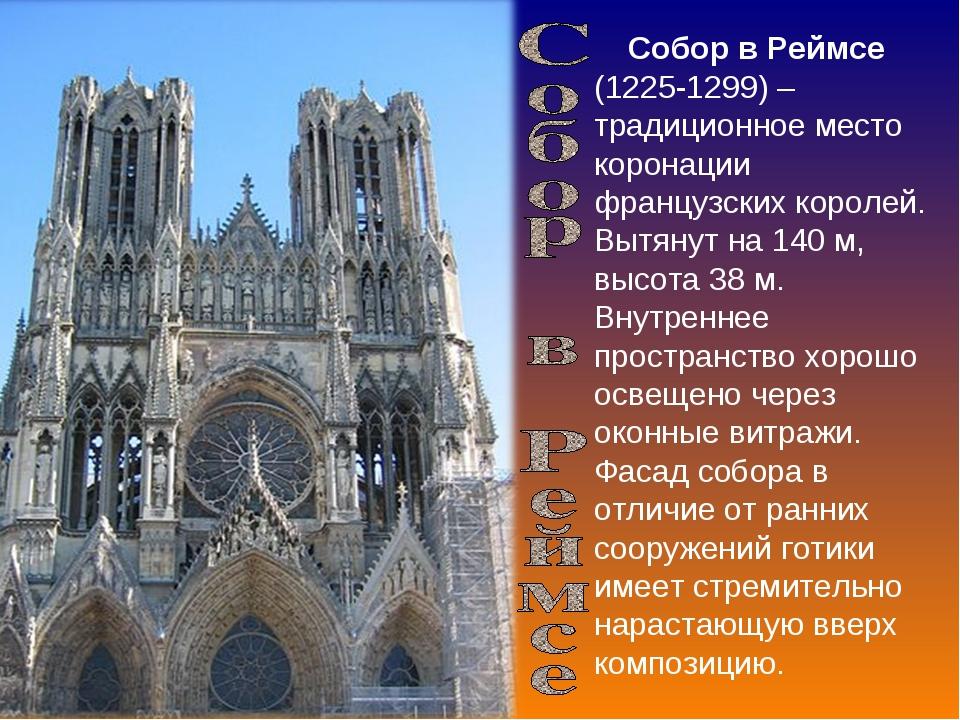 Собор в Реймсе (1225-1299) – традиционное место коронации французских королей...
