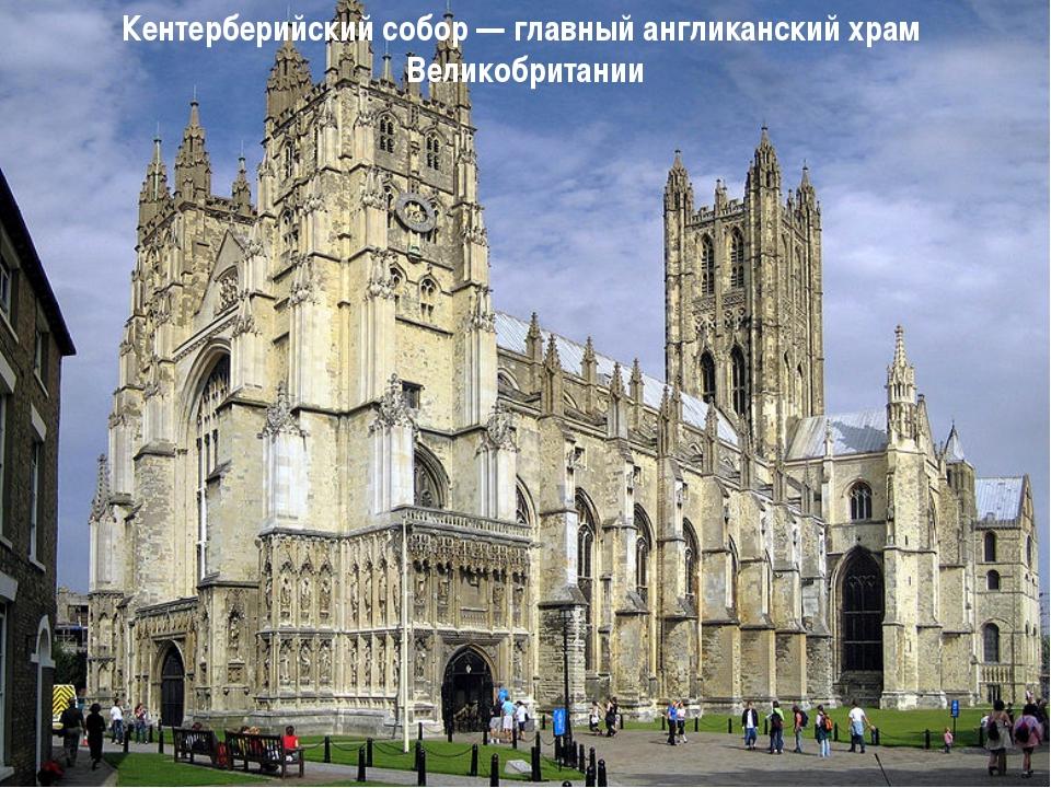 Кентерберийский собор — главный англиканский храм Великобритании