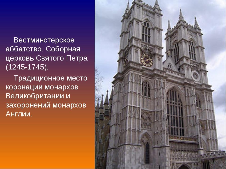 Вестминстерское аббатство. Соборная церковь Святого Петра (1245-1745). Традиц...
