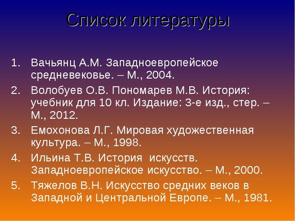 Список литературы Вачьянц А.М. Западноевропейское средневековье. – М., 2004....