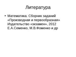 Литература Математика. Сборник заданий «Производная и первообразная» Издатель