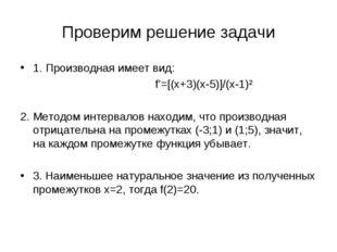 Проверим решение задачи 1. Производная имеет вид: f'=[(x+3)(x-5)]/(x-1)²