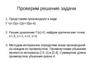 Проверим решение задачи 1. Представим производную в виде f´=(x-2)(x-1)(x+3)(x