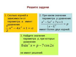 Решите задачи 1. Сколько корней в зависимости от параметра а имеет уравнение