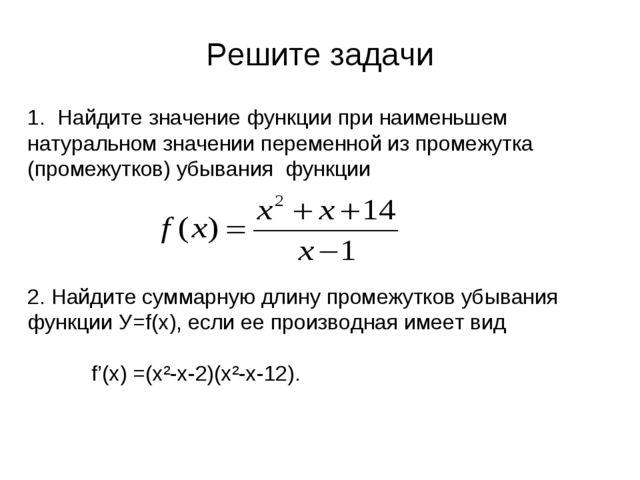 Решите задачи 1. Найдите значение функции при наименьшем натуральном значении...