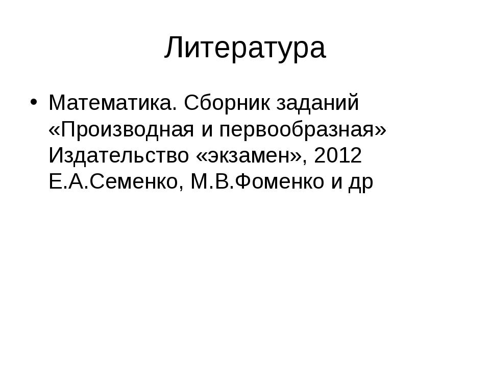 Литература Математика. Сборник заданий «Производная и первообразная» Издатель...