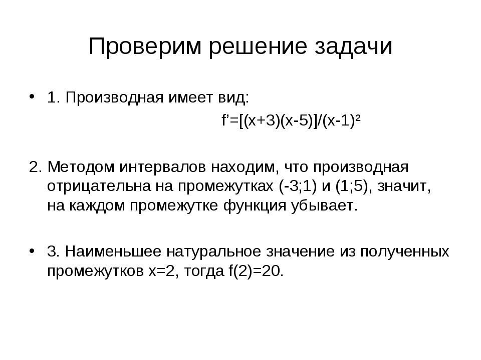 Проверим решение задачи 1. Производная имеет вид: f'=[(x+3)(x-5)]/(x-1)²...