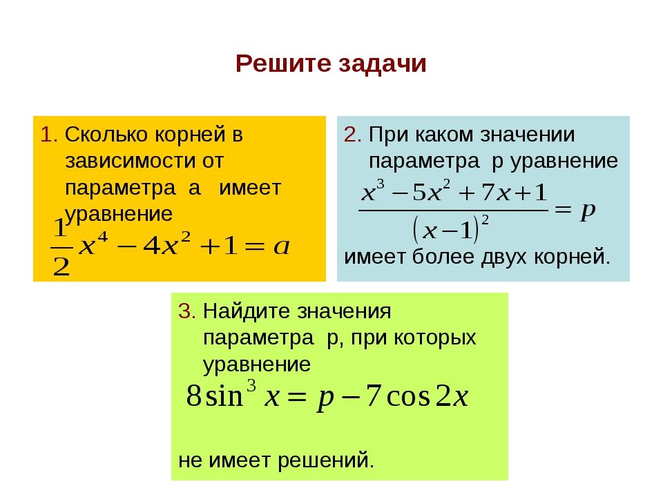 Решите задачи 1. Сколько корней в зависимости от параметра а имеет уравнение...