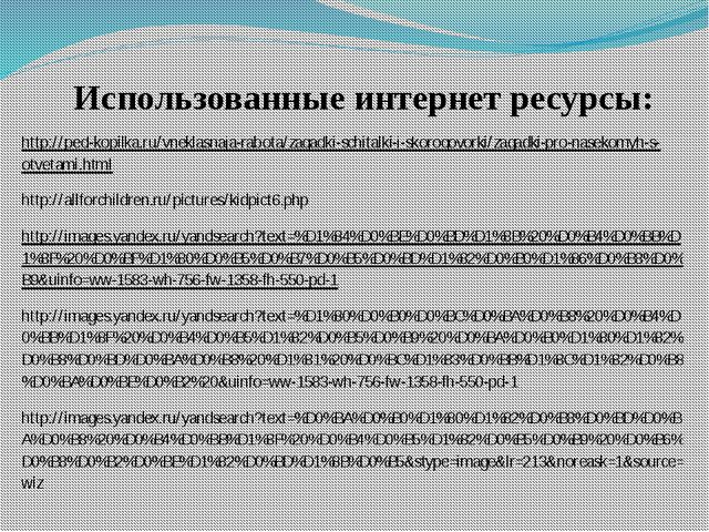 Использованные интернет ресурсы: