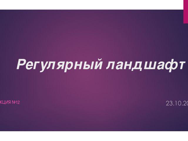 Регулярный ландшафт ЛЕКЦИЯ №12