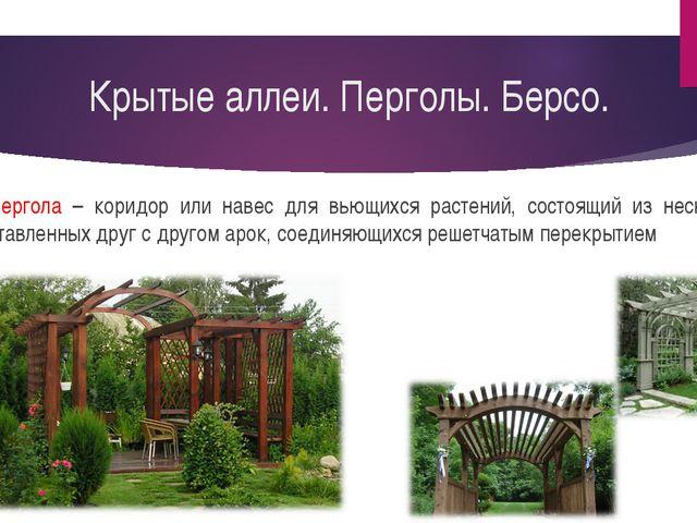 Крытые аллеи. Перголы. Берсо. Пергола – коридор или навес для вьющихся растен...