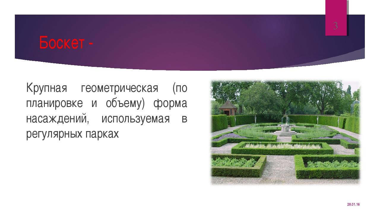 Боскет - Крупная геометрическая (по планировке и объему) форма насаждений, ис...