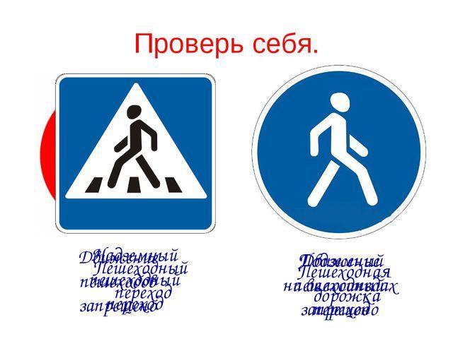 Проверь себя. Движение пешеходов запрещено Движение на велосипедах запрещено...