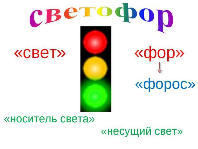 «свет» «фор» «форос» «носитель света» «несущий свет»