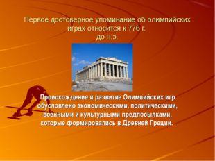 Первое достоверное упоминание об олимпийских играх относится к 776 г. до н.э.