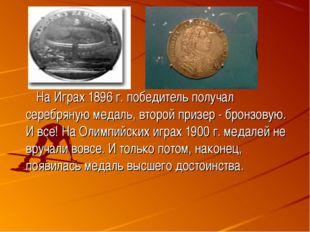 На Играх 1896 г. победитель получал серебряную медаль, второй призер - бронз
