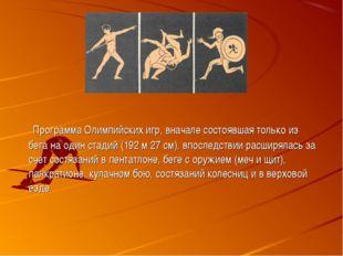 Программа Олимпийских игр, вначале состоявшая только из бега на один стадий