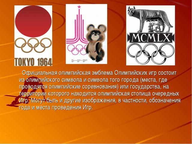 Официальная олимпийская эмблема Олимпийских игр состоит из олимпийского симв...