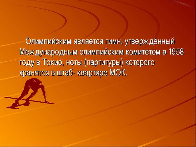 Олимпийским является гимн, утверждённый Международным олимпийским комитетом...