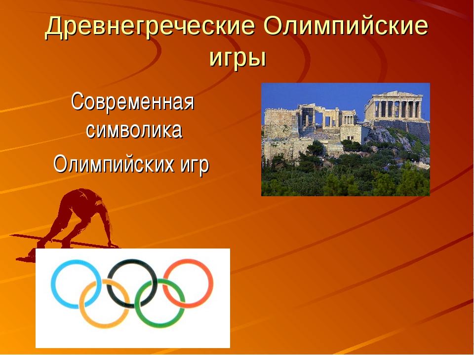 Древнегреческие Олимпийские игры Современная символика Олимпийских игр