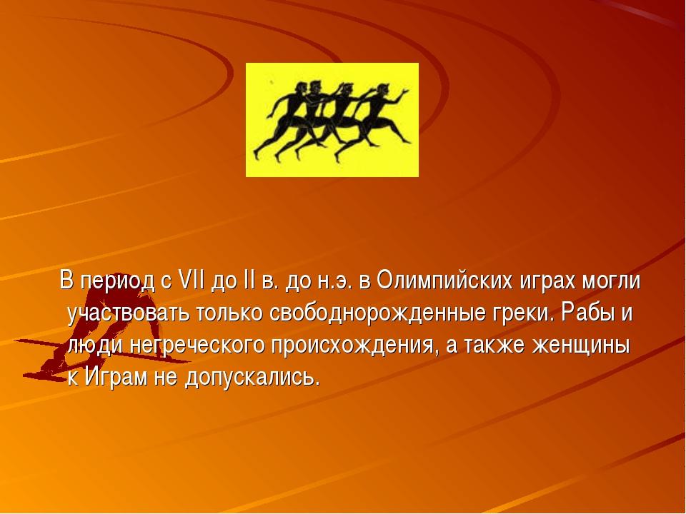 В период с VII до II в. до н.э. в Олимпийских играх могли участвовать только...