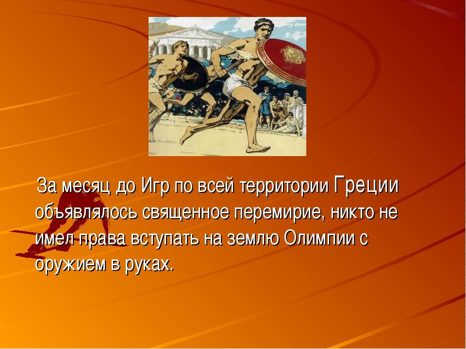 За месяц до Игр по всей территории Греции объявлялось священное перемирие, н...