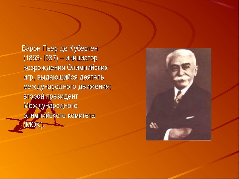Барон Пьер де Кубертен (1863-1937) – инициатор возрождения Олимпийских игр,...