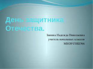День защитника Отечества. Занина Надежда Николаевна учитель начальных классов