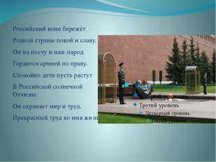Российский воин бережёт Родной страны покой и славу. Он на посту и наш народ