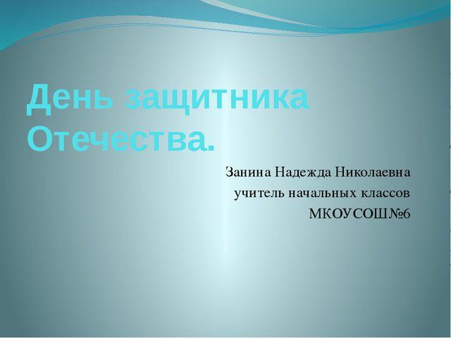 День защитника Отечества. Занина Надежда Николаевна учитель начальных классов...