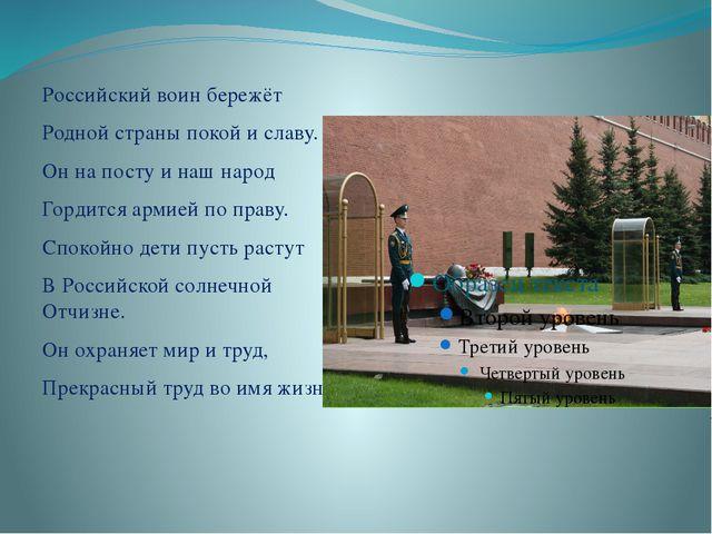 Российский воин бережёт Родной страны покой и славу. Он на посту и наш народ...