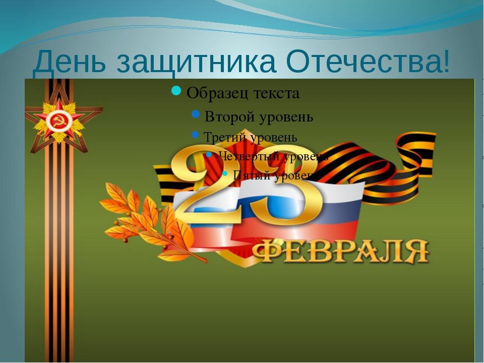 День защитника Отечества!