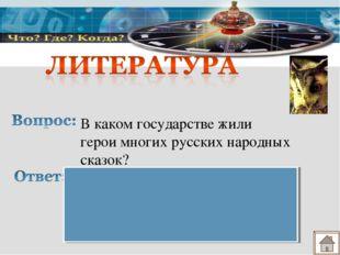 В каком государстве жили герои многих русских народных сказок? в тридевятом ц