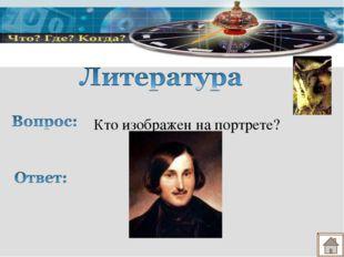 Кто изображен на портрете?