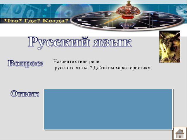 Назовите стили речи русского языка ? Дайте им характеристику. Разговорный, оф...