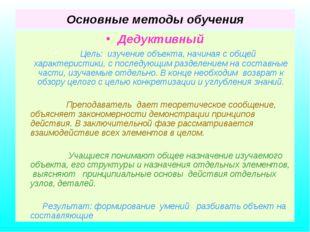 Основные методы обучения Дедуктивный Цель: изучение объекта, начиная с общей