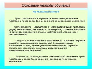 Основные методы обучения Проблемный метод Цель: раскрытие в изучаемом материа