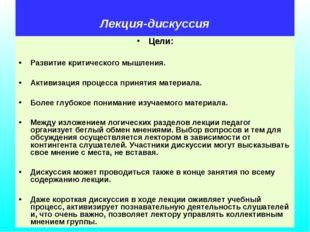 Лекция-дискуссия Цели: Развитие критического мышления. Активизация процесса