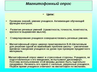 Магнитофонный опрос Цели: Проверка знаний, умение учащихся. Активизация обуча