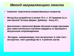 Метод направляющего текста Комплекс тематически взаимосвязанных вопросов. Мет