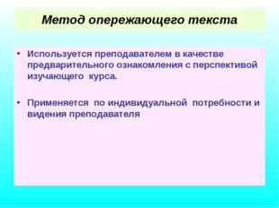 Метод опережающего текста Используется преподавателем в качестве предваритель
