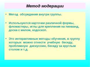 Метод модерации Метод обсуждения внутри группы. Используются карточки различн