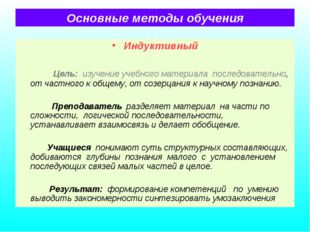Основные методы обучения Индуктивный Цель: изучение учебного материала послед