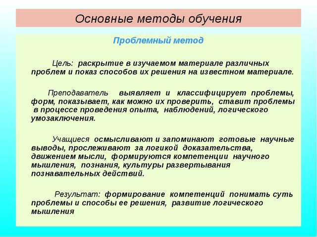 Основные методы обучения Проблемный метод Цель: раскрытие в изучаемом материа...