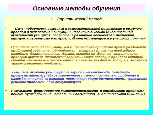 Основные методы обучения Эвристический метод Цель: подготовка учащихся к само...