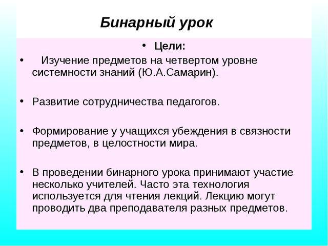 Бинарный урок Цели: Изучение предметов на четвертом уровне системности знани...