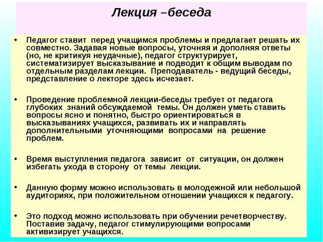 Лекция –беседа Педагог ставит перед учащимся проблемы и предлагает решать их...