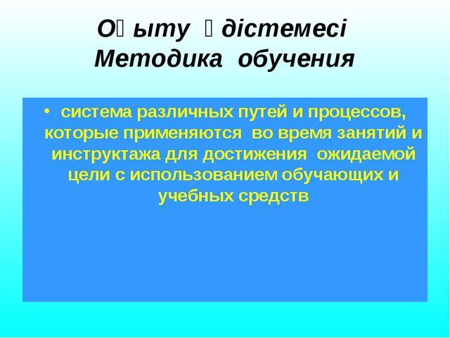 Оқыту әдістемесі Методика обучения система различных путей и процессов, котор...