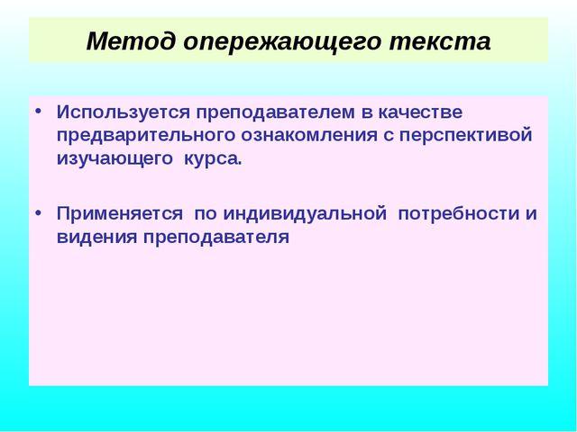 Метод опережающего текста Используется преподавателем в качестве предваритель...
